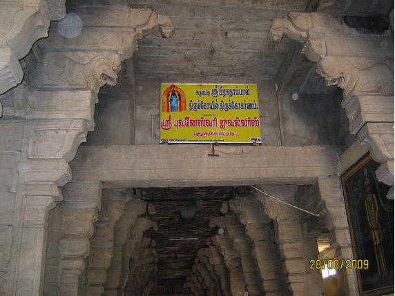 Sri Kokaraneswara Temple